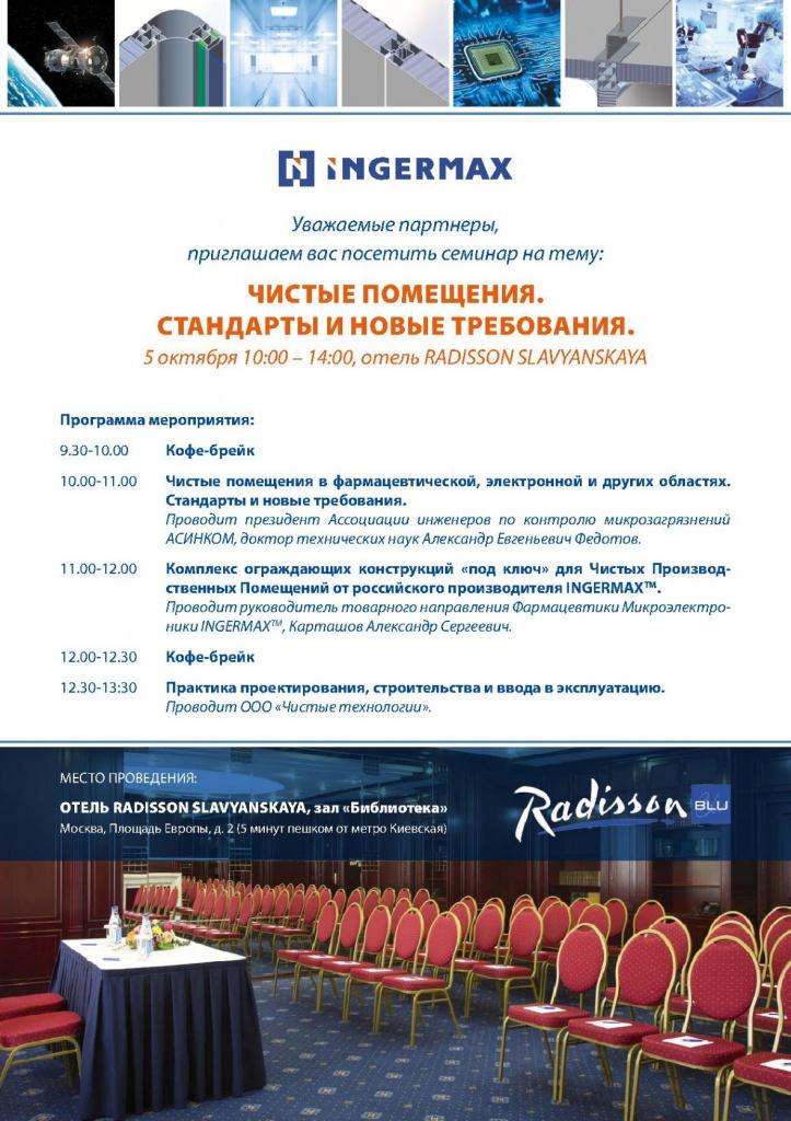ingermax-seminar-05.10.2018.jpg
